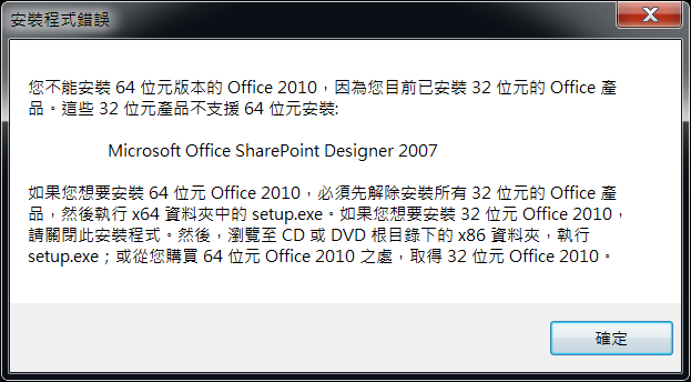 SharePoint_Designer_2007_only_x86